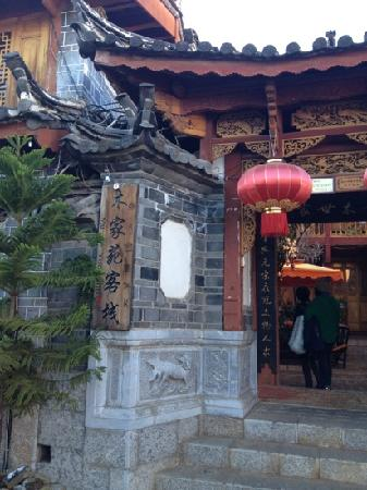 Mujiayuan Inn: 木家苑