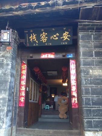 Anxin Hostel: 安心