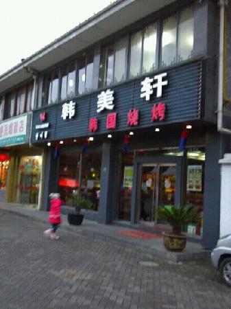 HanMei Xuan