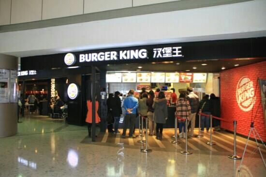 Burger King (ZhengDa)