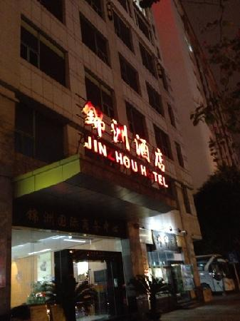 Jinzhou Hotel Guangzhou: 锦洲大酒店