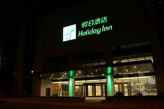 Holiday Inn Qingdao City Centre: 青岛中心假日酒店