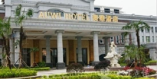 Auwei Hotel: 澳维酒店