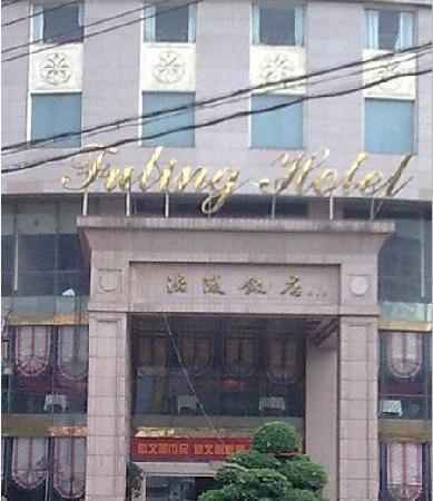 Fu Lin Hotel: 涪陵饭店