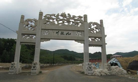 Haicheng, الصين: 九龙川山门