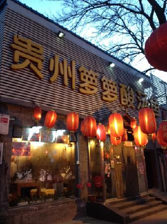 贵州箩箩酸汤鱼(簋街一店)