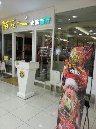MoShengRen Hotpot Restaurant (Zhao Jia Bang Road)