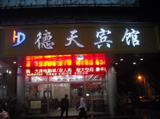 Detian Hotel: 德天宾馆夜景展示