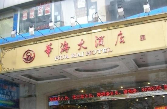 Hua Hai Hotel: 华海大酒店