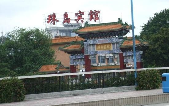 Zhudao Guest House: 珠岛宾馆