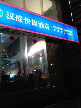 Hanting Express (Nanjing Huangpu Road)