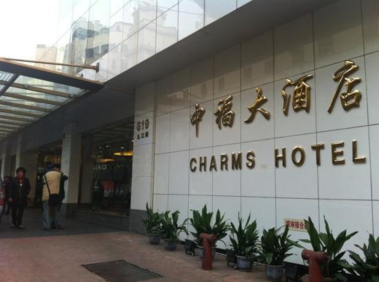 中福大酒店照片