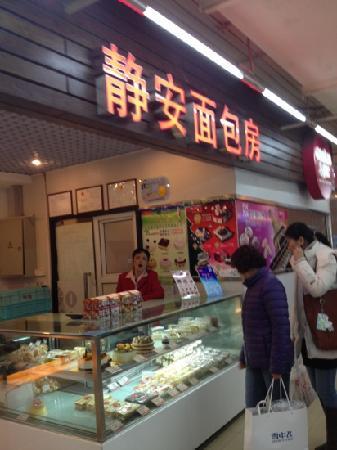 JingAn MianBaoFang (TongXin)