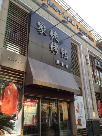 Jia Wei (DaHua Road)
