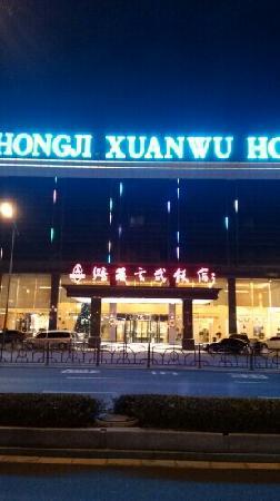Hongji Xuanwu Hotel