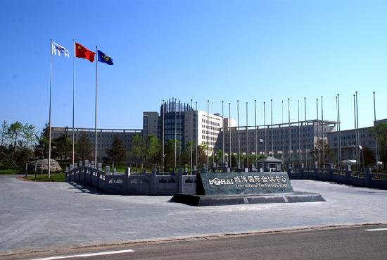 Bohai International Conference Center Hotel