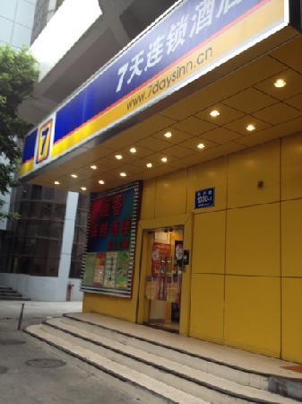 7 Days Inn Shenzhen Train Station: 7天火车站店门面