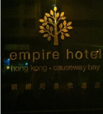 ‪‪Empire Hotel Kowloon‬: empire hotel ‬