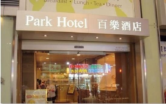 Park Hotel Hong Kong: 百乐酒店