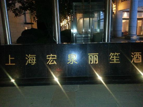 Radisson Blu Hotel Shanghai Hong Quan: hospitiel