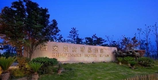 Jin Jiang International Hotel Xi'an: 凯宾斯基