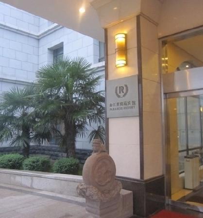 Paradise Resort: 曲江惠宾苑