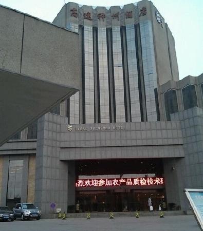 Gaosu Shenzhou Hotel : 高速神州酒店