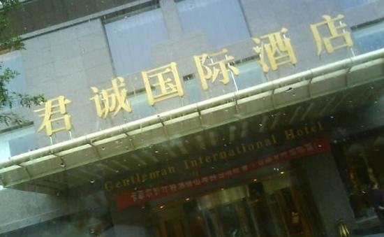 Sunda Gentleman International Hotel: 君诚国际酒店