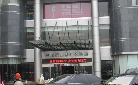 Howard Johnson Ginwa Plaza Hotel Xian: 金花豪生国际大酒店