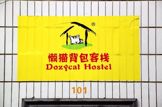 Dozycat Youth Hostel: 门牌