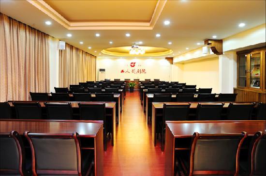 Gongying Hotel: 会议室