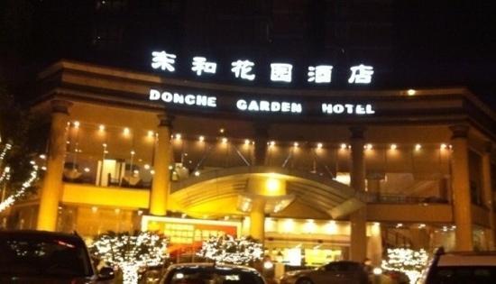 Donghe Garden Hotel: 东和花园酒店