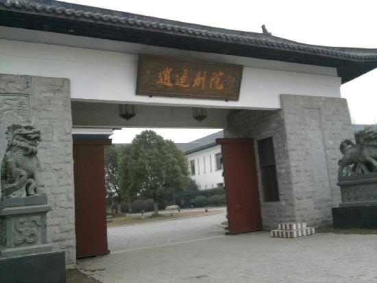 Wanzhen Xiaoyao Hotel: 宫殿式大门