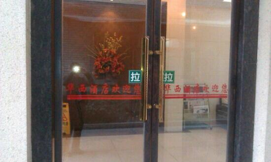 Huaxi Hotel of Sichuan University : 华西酒店