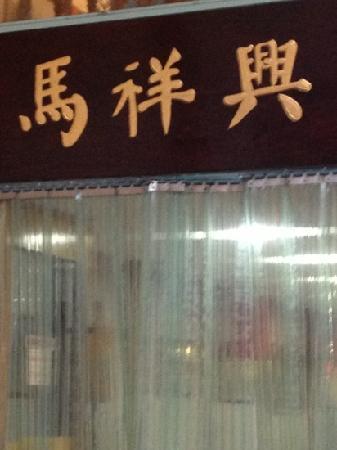 MaXiangXing CaiGuan