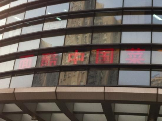 BeiJing Mian Ku ShanXi Shi Yi (Wang Jing): 饭店外景