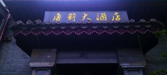 Tangyun Grand Hotel: 唐韵大酒店,昆明