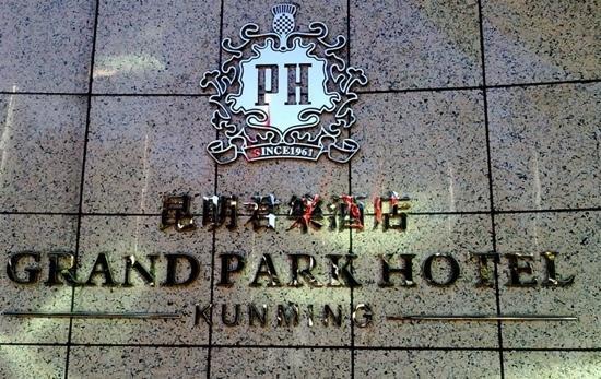 Grand Park Kunming : 君乐酒店