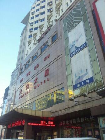 Hanting Quanji Hotel Shenyang Middle Street