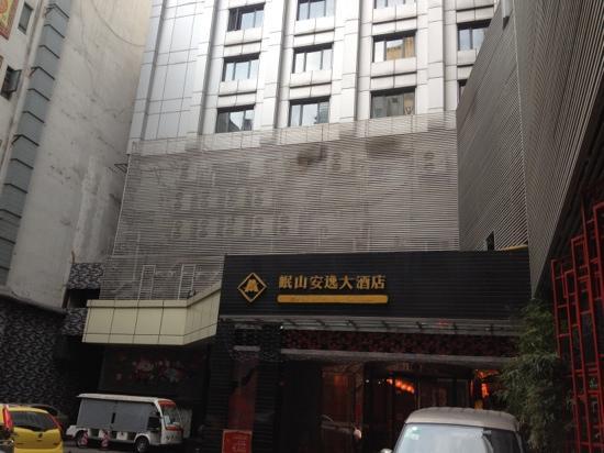 Sichuan Minshan Ane Hotel: 岷山安逸大酒店