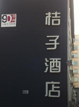 Orange Hotel (Beijing Wangjing): 大堂入口