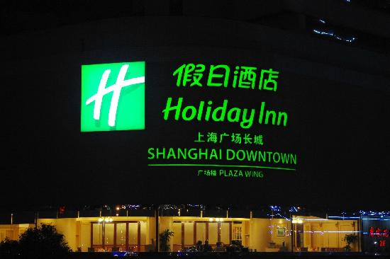 Holiday Inn Shanghai Downtown: 酒店外观