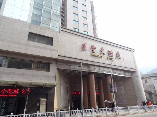 Yasheng Hotel : 延安亚圣酒店