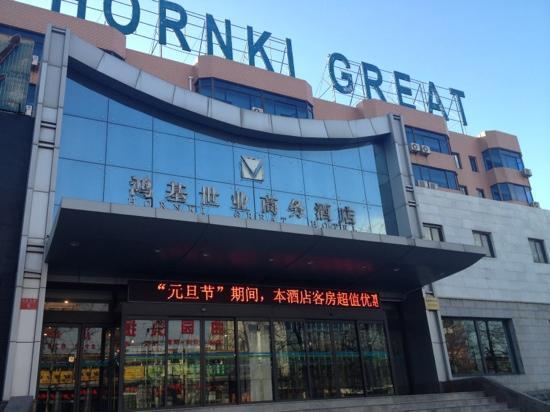 Hornki Creat Hotel: 鸿基