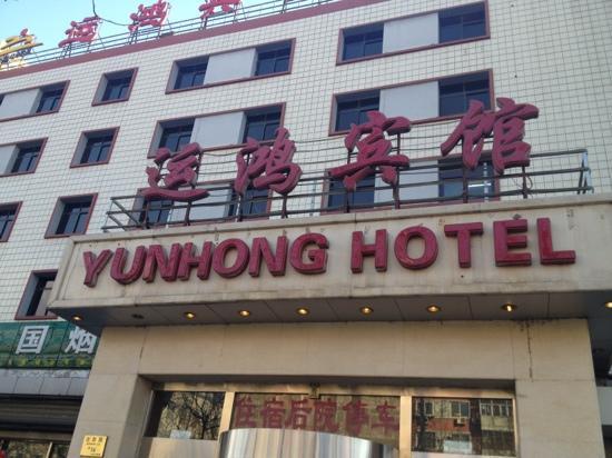 Yunhong Hotel: 运鸿
