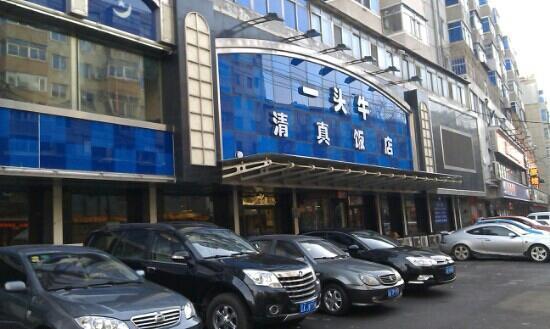 YiTouNiu QingZhen Restaurant (Bao Gong)