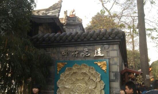 LianHua FuDi (JinLi)