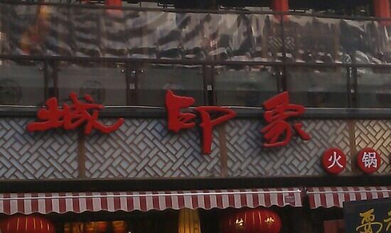 锦城印象(耍都店)