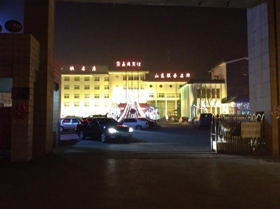Jia Zhou Hotel: 宾馆正门