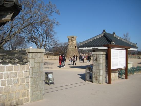 Cheomseongdae Observatory: 古老的瞻星台